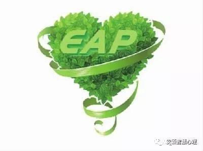 【安颖心理】EAP资讯