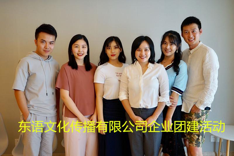 东语团队团建_看图王.jpg