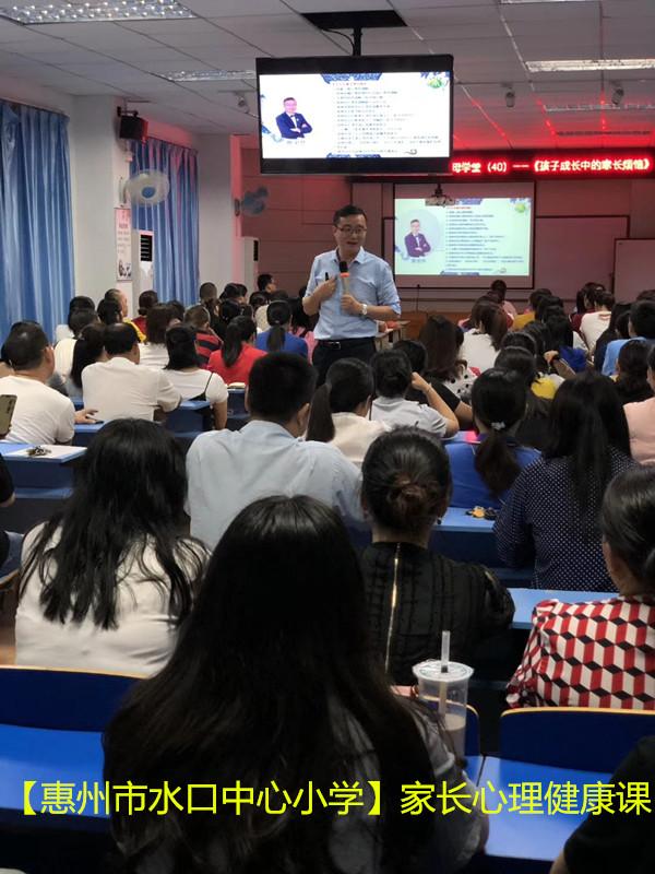 惠州市水口中心小学心理健康1.jpg