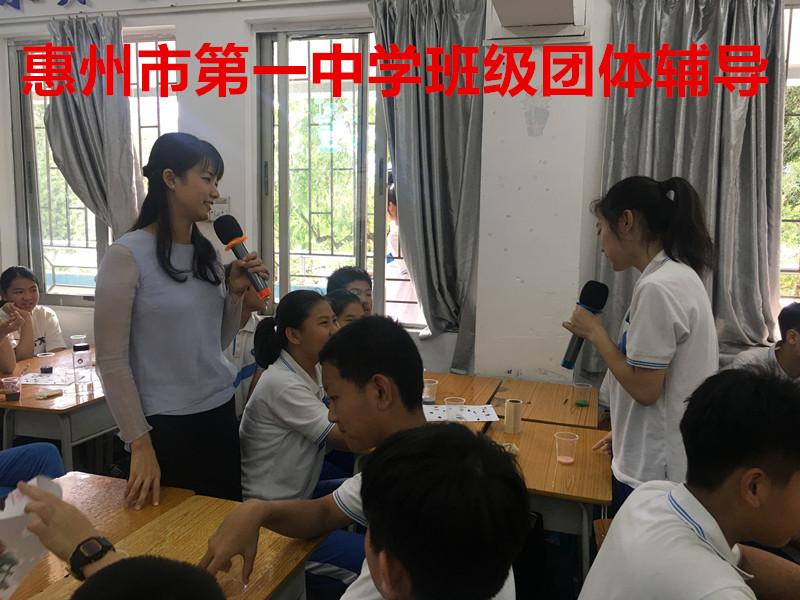 惠州市第一中学初一学生心理健康讲座 2018.6,。14_副本.jpg